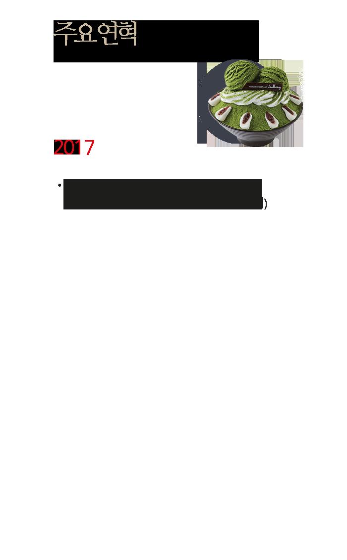 2017_20170117