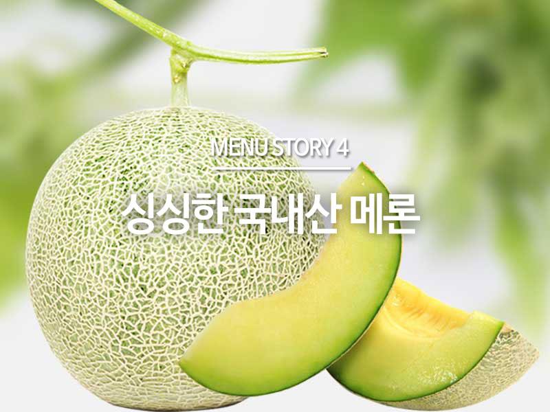 sulbing_cat_800x600-싱싱한국내산메론