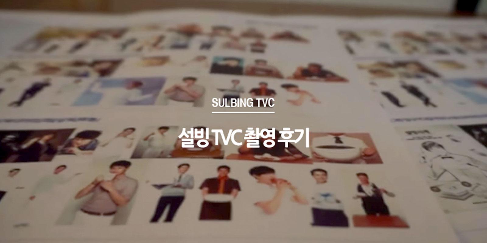 sulbing_video_1600-설빙TVC촬영후기-font33