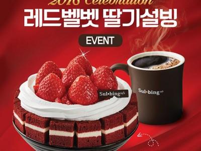레드벨벳 딸기설빙 출시기념 이벤트