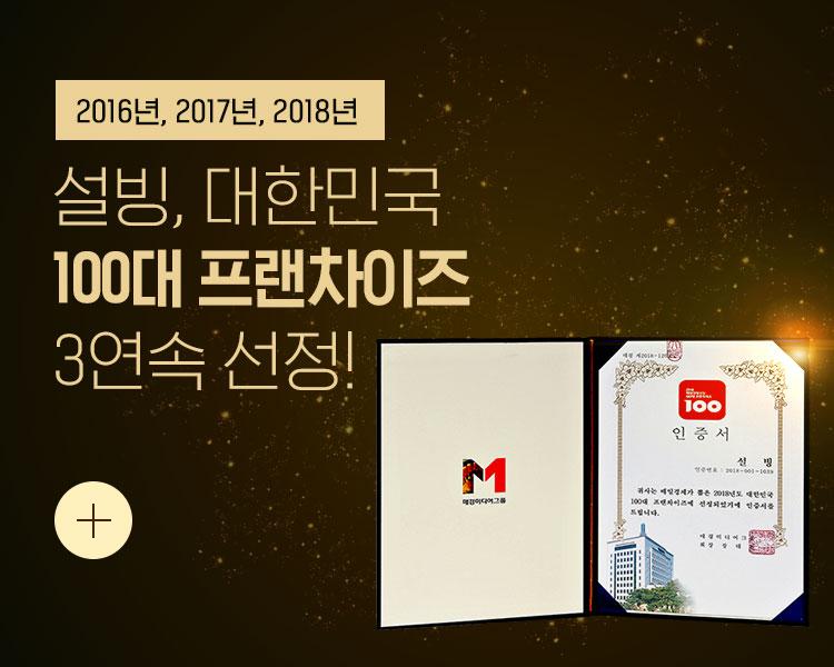 2016년,2017년,2018년 설빙,대한민국 100대 프랜차이즈 3연속 선정!