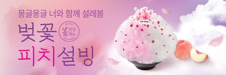 몽글몽글 너와함께 설레봄 벚꽃피치 설빙
