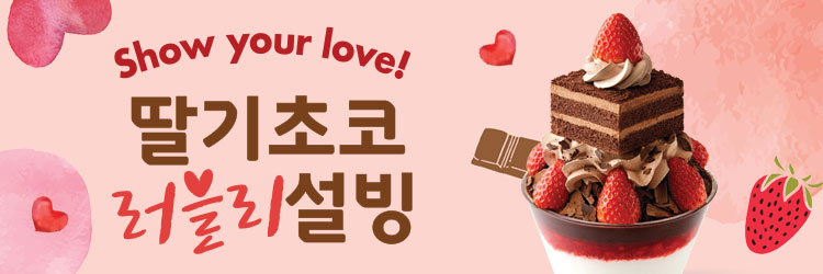 Show your love! 딸기초코 러블리 설빙