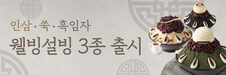 인삼∙쑥∙흑임자 웰빙설빙 3종 출시