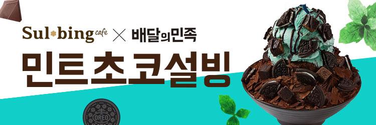 설빙 x 배달의 민족 민트초코설빙