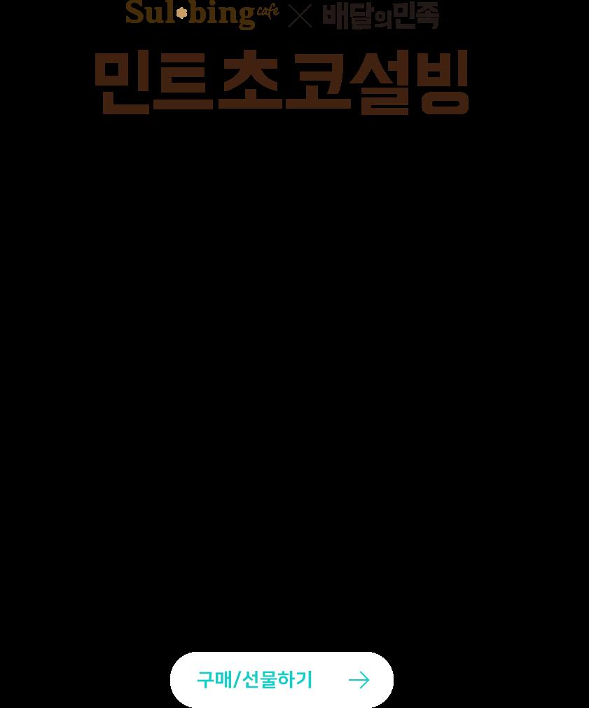 민트초코설빙