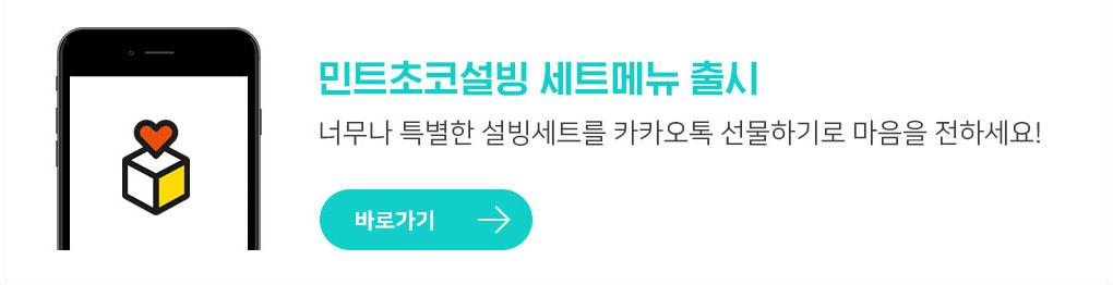 마카롱 설빙 세트메뉴 출시
