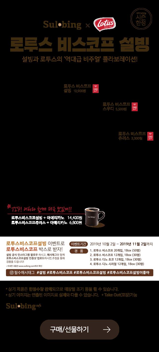 로투스 비스코프 설빙  설빙과 로투스의 역대급 비주얼 콜라보레이션!